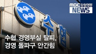 R)도내수협 부실탈피, 경영 돌파구 안간힘-월투