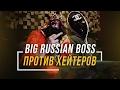 BIG RUSSIAN BOSS ПРОТИВ ХЕЙТЕРОВ #vsrap
