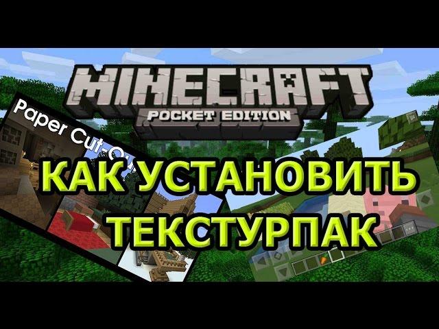Как установить(поставить) Ресурс-пак на Minecraft