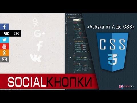 Как сделать социальную панель (фиксированный блок) с HTML и CSS3