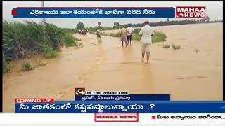 Updates On Yerra kaluva Reservoir Overflow Due To Huge Flood Water - 4 Gates Lifted  - netivaarthalu.com