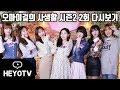 [FULL] 오마이걸의 사생활 시즌2 EP.02 @해요TV 20180412