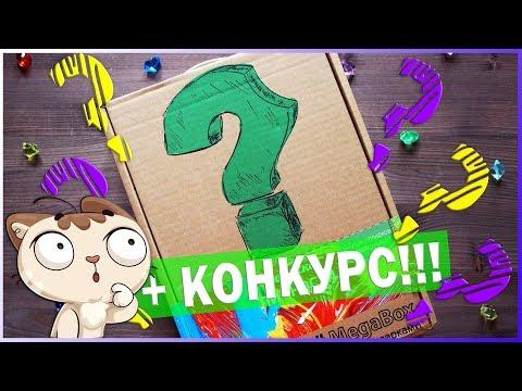 Что подарить? Сюрприз МЕГАБОКС! Что в коробке? + КОНКУРС | YulyaBullet