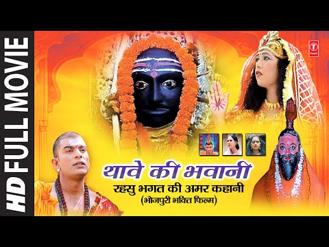 Thaave Ki Bhawani I Bhojpuri Bhakti Movie video