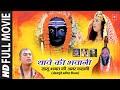 Thaave Ki Bhawani I Bhojpuri Bhakti Movie I T Series Bhakti Sagar
