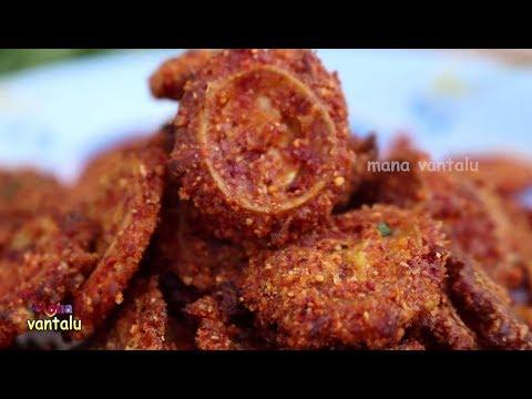 కాకరకాయ వేపుడు | kakarakaya Fry In Telugu | Women's Special | How To Make KAKARAKAYA Fry In Telugu