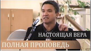 Проповедь. Вера. Сергей Гаврилов.
