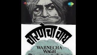 वारणेचा वाघ   varnecha wagh   1970   marathi full movie