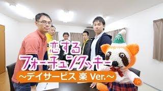 恋するフォーチュンクッキー 大分市 デイサービス 楽 Ver. / AKB48[めざしよんけん!公式]