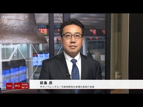 テクノフレックス[3449]東証2部 IPO