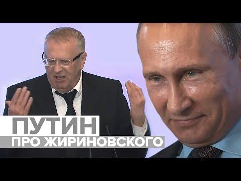 Путин: Жириновский «зажигает» красиво