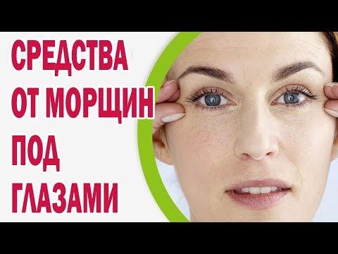 Убираем морщины вокруг глаз в домашних условиях отзывы 60