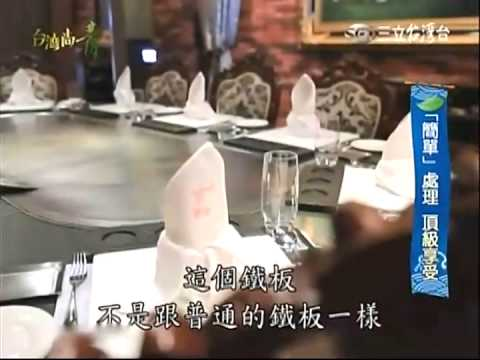 台綜-台灣尚青-20140910