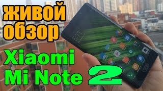 Xiaomi Mi Note 2 - это не Samsung Galaxy S7 или Note 7! Нормальный живой обзор. Live #8