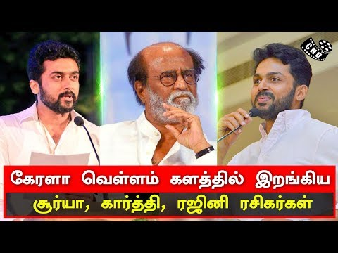 Kerala Floods | Tamil Actors Helps to Kerala People | Suriya | Karthi | Rajini Fans