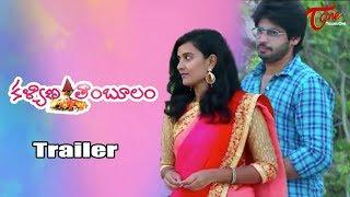 Kalyana Tambulam | Latest Short Film Trailer 2017 | By Siraj Mogal