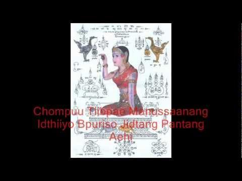 Kata Incantation For Merchants - Thailand Amulets