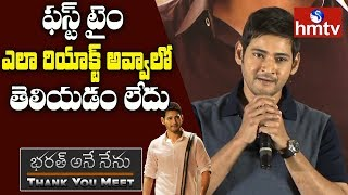 Mahesh Babu Speech @ Bharat Ane Nenu Success Meet | hmtv