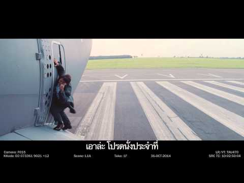"Mission: Impossible - Rogue Nation | Featurette: ""Real"" 