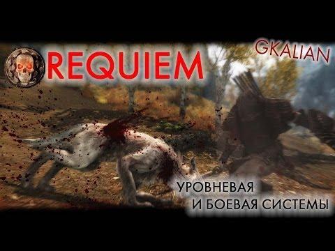 Skyrim: Requiem - Часть 1 - Уровневая и боевая системы   GKalian