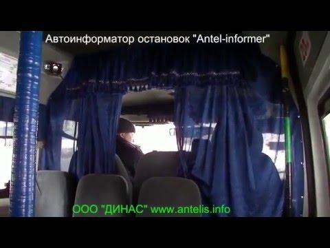 """Автоинформатор остановок """"Antel-informer"""""""