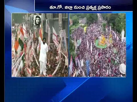 Janasena Chief Pawan Kalyan @ Marathon Rally | Watch Live From | Pichuka Lanka