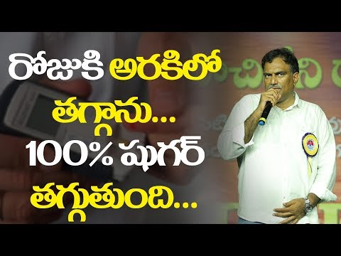 WeightLoss and Sugar Free Diet Program | Veeramachaneni Diet | Telugu Tv Online