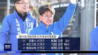 4.15총선 후보자토론회 열려