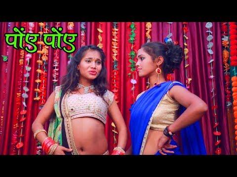 2018 पॉपुलर भोजपुरी गाना || Poye Poye || पोए पोए || Dhanjee Lal Yadav || JK Yadav Films thumbnail