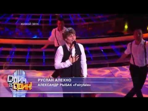 Ruslan Alehno - Alexander Rybak «Fairytale»