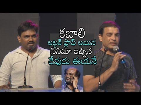 Dil Raju and Director Maruthi about Kabali Movie Result | Kaala Telugu Press Meet | Daily Culture