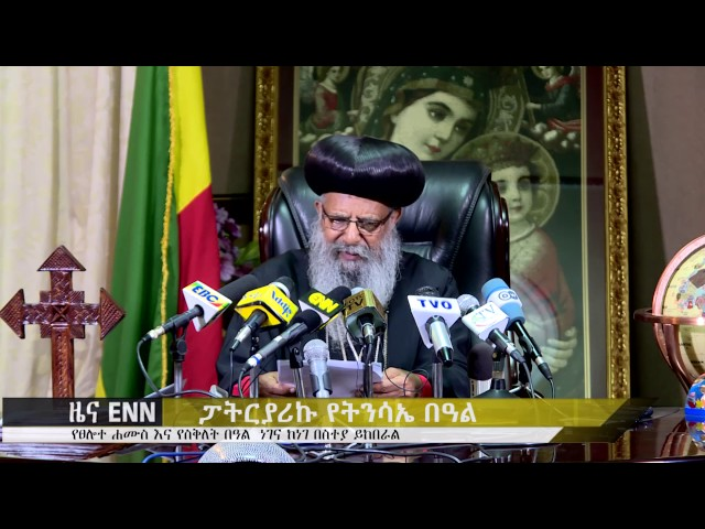 Ethiopia: Orthodox Patriarch Abune Mathias massage for all to help the poor for Easter - ENN News