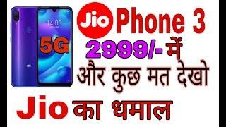 Jio Phone 3 - Look,Design,Price | 25MP 2019 KA DHAMAKA ||