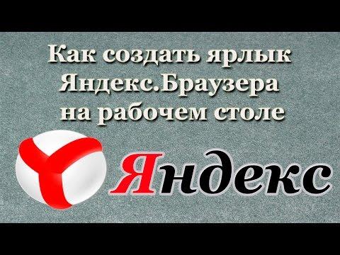 Скачать Яндекс. Браузер