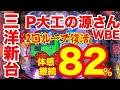 【試打動画】PA大工の源さんWBE