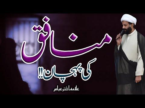 Munafiq Kaun !! | Allama Akhtar Abbas | HD
