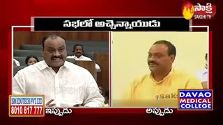 TDP Acham Naidu Words Difference between Present and Past | Sakshi TV