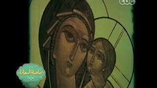 #صاحبة_السعادة | زخارف قبطية .. فيلم تسجيلي نادر عن الزخارف في الكنائس المصرية القديمة