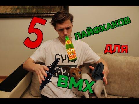 5 САМЫХ ЛУЧШИХ ЛАЙФХАКОВ ДЛЯ BMX