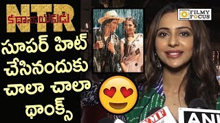 Rakul Preet Superb Words about NTR Kathanayakudu Movie Grand Success || Balakrishna, Sridevi