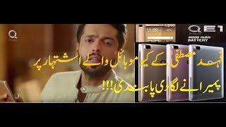 fahad mustafa jeeto pakistan banned