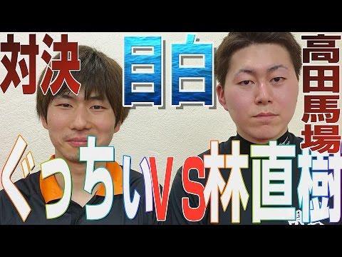 【WRM試合】ぐっちぃVS林直樹(目白卓球倶楽部)【卓球知恵袋】Table Tennis