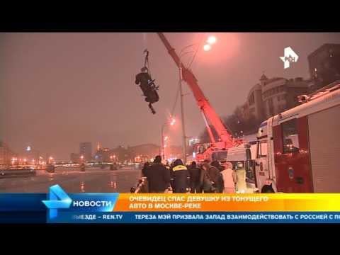 Очевидец спас девушку из тонущего авто в Москве реке