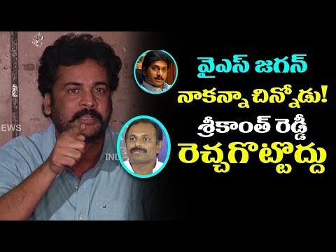 Sivaji WARNING To YCP MLA Srikanth Reddy & Comments on YS Jagan | Shivaji Vs YSRCP | Indiontvnews