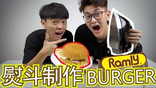 试用熨斗制作Ramly Burger!!!【Clarence Cooking Show】ft. Madison (How to use an Iron to cook a BURGER?)