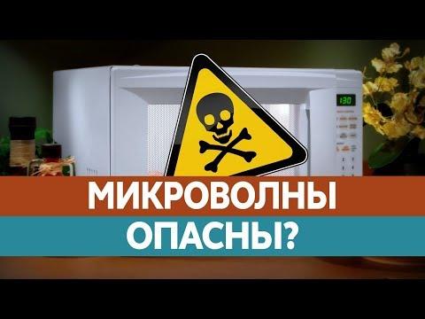 ВРЕД МИКРОВОЛНОВКИ. Правда о микроволновых печах!