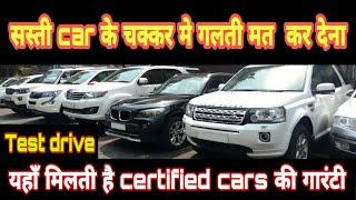 second hand car in delhi  बाजार में सबसे सस्ती कार   used cars at cheap price   pre owned cars