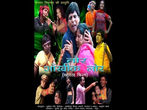 Tor Aankheek Lor ,khortha Feature Film (mobile Version) video