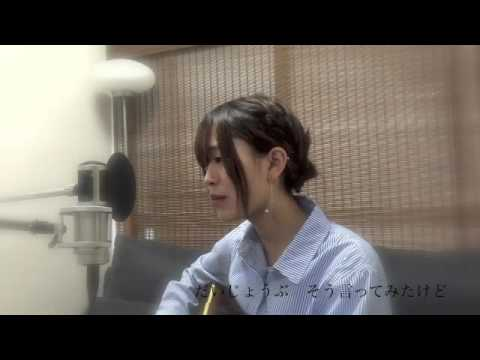 YUI 「Namidairo」Covered By Caho