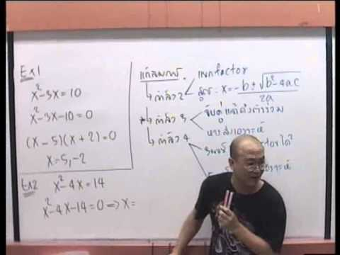 Real Number ( จำนวนจริง ) ม.4 [1-2 ]by www.tutoroui-plus.com